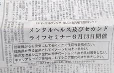 日刊ケイザイ
